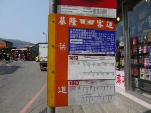 九份のバス停