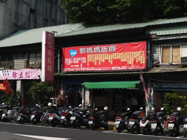 台湾式おにぎり