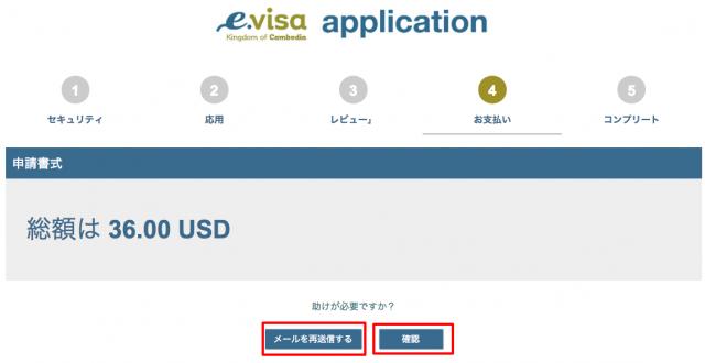 カンボジアのE Visa王国 (8)