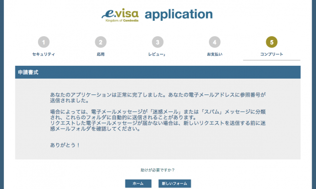 カンボジアのE Visa王国 (9)