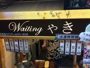 Waitingやき