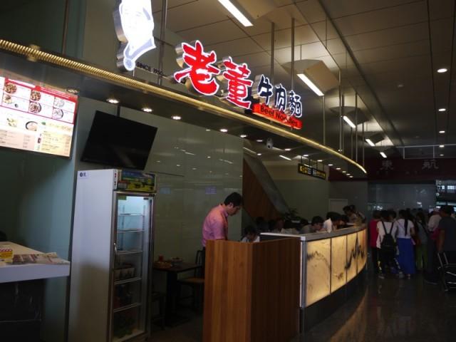 台北松山空港(老董牛肉細粉麺店)